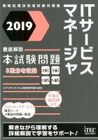 ITサービスマネージャ徹底解説本試験問題(2019)