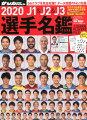 J1&J2&J3選手名鑑(2020)