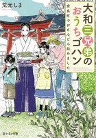 大和三兄弟のおうちゴハン 奈良町でおさんどん始めました (富士見L文庫)
