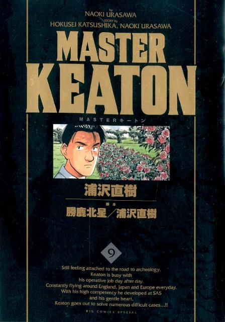 MASTERキートン 完全版(9)画像