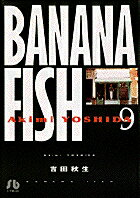 BANANA FISH(9)画像