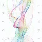 二重螺旋のまさゆめ (初回限定盤 CD+DVD) [ Aqua Timez ]