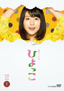 連続テレビ小説 ひよっこ 完全版 DVD BOX1 [ 有村架純 ]
