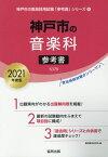 神戸市の音楽科参考書(2021年度版) (神戸市の教員採用試験「参考書」シリーズ) [ 協同教育研究会 ]