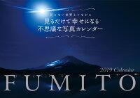 FUMITO見るだけで幸せになる不思議な写真カレンダー(2019)