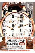 【楽天ブックスならいつでも送料無料】100万円超えの高級時計を買う男ってバカなの?(続) [ ...