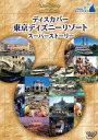 ディスカバー 東京ディズニーリゾート スーパーストーリー 【Disneyzone】 [ (ディズニー
