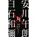 楽天ブックスで買える「安川午朗 対 白石和彌3部作 「凶悪」「日本で一番悪い奴ら」「孤狼の血」オリジナル・サウンドトラック [ 安川午朗 ]」の画像です。価格は5,500円になります。