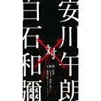 安川午朗 対 白石和彌3部作 「凶悪」「日本で一番悪い奴ら」「孤狼の血」オリジナル・サウンドトラック [ 安川午朗 ]