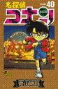 名探偵コナン 40 (少年サンデーコミックス) [ 青山 剛...
