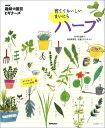 育てておいしいまいにちハーブ 育て方使い方レシピ&図鑑 (生活実用シリーズ) [ NHK出版 ]