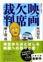 【送料無料】ベスト・オブ・映画欠席裁判 [ 町山智浩 ]