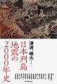 日本列島地震の2000年史