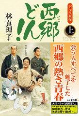 錦戸亮が大河ドラマ「西郷どん」に出演決定!でも、心配なのはスキャンダルで…