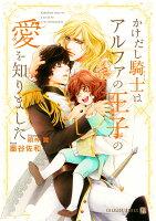かけだし騎士はアルファの王子の愛を知りました