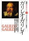 ガリレオ・ガリレイ 地動説をとなえ、宗教裁判で迫害されながらも、真理を (伝記世界を変えた人々) [ マイケル・ホワイト ]
