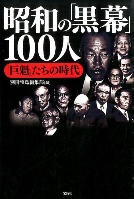 「昭和の『黒幕』100人」の表紙