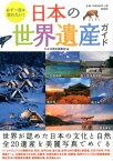 日本の世界遺産ガイド 必ず一度は訪れたい! [ かみゆ ]