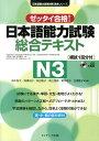 日本語能力試験総合テキストN3 ゼッタイ合格! (日本語能力試験対策教本シリーズ) [ 森本智子 ]