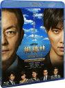 相棒 -劇場版3- 巨大密室!特命係 絶海の孤島へ 【通常版】【Blu-ray】 [ 水谷豊 ]