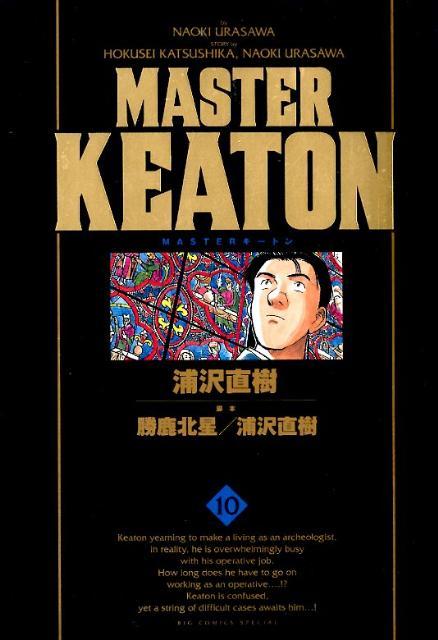 MASTERキートン 完全版(10)画像