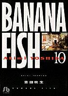 BANANA FISH(10)画像