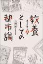 教養としての都市論 感性を刺激する33冊 [ 三浦 展 ]
