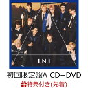商品写真:【先着特典】A (初回限定盤A CD+DVD)(メッセージエントリーコード) [ INI ]