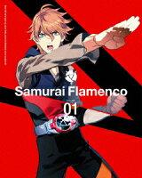 サムライフラメンコ 1【Blu-ray】