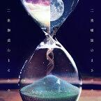 二重螺旋のまさゆめ [ Aqua Timez ]