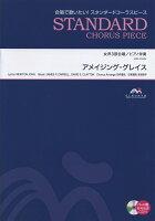 EME-C6004 合唱スタンダード 女声3部合唱/ピアノ伴奏 アメイジンググレイス