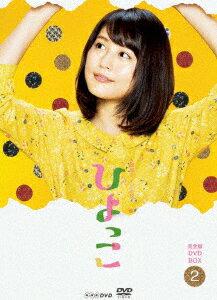連続テレビ小説 ひよっこ 完全版 DVD BOX2 [ 有村架純 ]