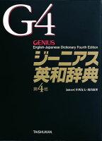 ジーニアス英和辞典第4版