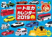 トミカカレンダー(2019)