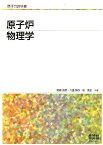 原子炉物理学 (原子力教科書) [ 岡嶋成晃 ]