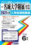 名城大学附属高等学校(2021年春受験用) (愛知県国立・私立高等学校入学試験問題集)