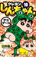 ジュニア版 クレヨンしんちゃん 10巻