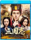 三国志 Secret of Three Kingdoms ブルーレイ BOX 2【Blu-ray】 [ マー・ティエンユー[馬天宇] ]