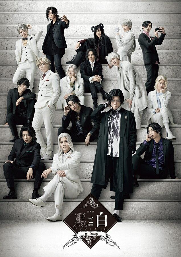 音楽劇「黒と白 -purgatorium- ad libitum」【Blu-ray】