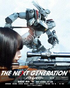 THE NEXT GENERATION パトレイバー/第5章【Blu-ray】画像