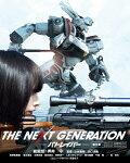 THE NEXT GENERATION パトレイバー/第5章【Blu-ray】