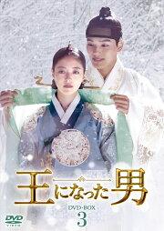 王になった男 DVD-BOX3