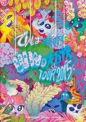 【楽天ブックスならいつでも送料無料】WWD大冒険TOUR2015 ~この世界はまだ知らないことばかり...
