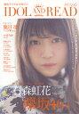 IDOL AND READ(016) 読むアイドルマガジン 石森虹花(欅坂46)/鹿目凛(でんぱ組....