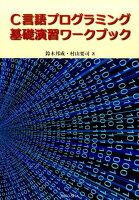 C言語プログラミング基礎演習ワークブック