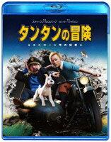 タンタンの冒険 ユニコーン号の秘密【Blu-ray】