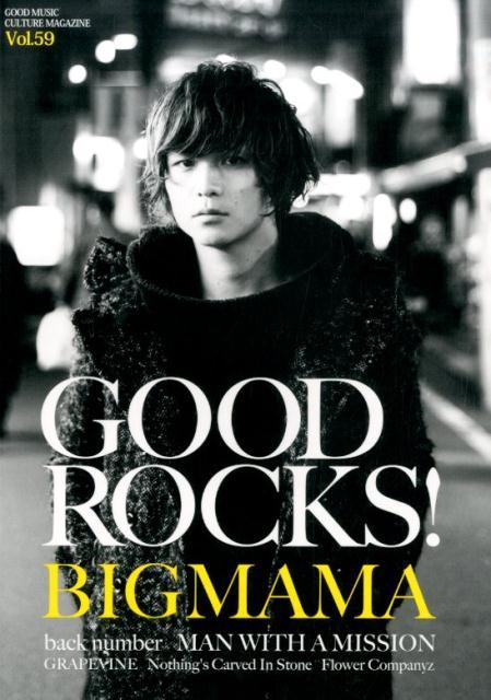 GOOD ROCKS!(Vol.59)画像