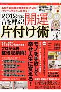 【送料無料】2012年に吉を呼ぶ!開運片付け術