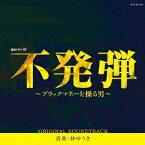 連続ドラマW 不発弾〜ブラックマネーを操る男〜 オリジナルサウンドトラック [ 林ゆうき ]
