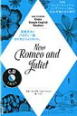 New Romeo and Juliet (NHK CDブック*語学シリーズ) [ 日本放送協会 ]